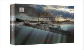 龙纹华章:大清帝国舰船图集(1862-1895) 中国近代海军图集大全 1