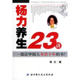 杨力养生23讲