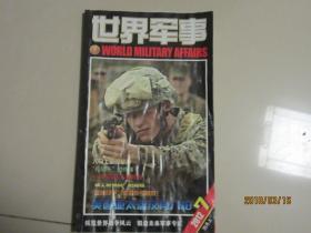 世界军事  2012年第7期