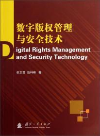 【正版】数字版权管理与安全技术 张志勇,范科峰著