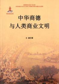 中华商德与人类商业文明