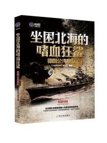 大舰队丛书·坐困北海的嗜血狂鲨:德国公海舰队