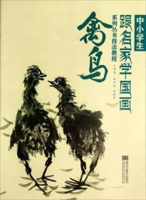 (2017教育部推荐)中小学生跟名家学国画系列丛书技法教程:禽鸟