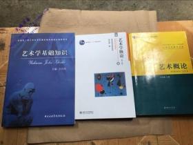 艺术概论 王宏建 艺术学概论 第四版 彭吉象 艺术学基础知识考研