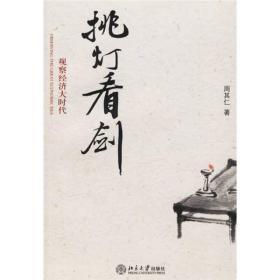 保证正版 挑灯看剑:观察经济大时代 周其仁 北京大学出版社