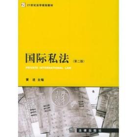 国际私法(第二版)黄进 主编法律出版社9787503652882