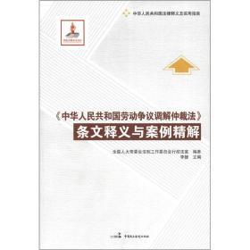 《中华人民共和国劳动争议调解仲裁法》条文释义与案例精解