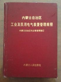 内蒙古自治区工业及民用电气装置管理规程