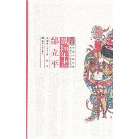 凤翔年画      是中国木版年画的全面普查作为抢救工程最先启动的项目已进行六年。如今,全国各年画产地的文化档案陆续完成