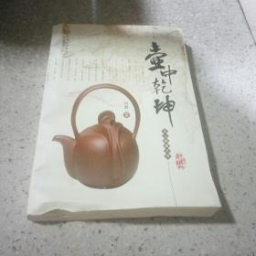 壶中乾坤(一版一印)