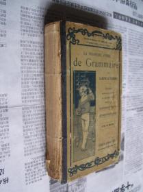 LA  TROISIEME   ANNEE  DE  GRAMMAIRE【法文原版:第三年语法】