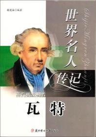 库存新书  世界名人传记丛书:蒸汽机*·瓦特