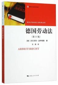 德国劳动法(第11版)