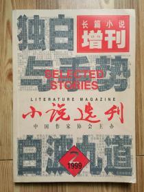 小说选刊 长篇小说增刊 1999.2