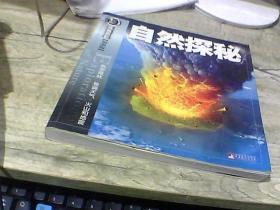 权威探秘加强版:自然探秘(热带雨林·极端天气·火山和地震)