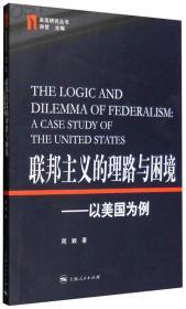 美国研究丛书:联邦主义的理路与困境 以美国为例