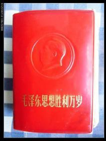 毛泽东思想胜利万岁(128开红塑皮,内有1张带林题毛彩) 近九品