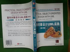面向对象设计UML实践/英文版+