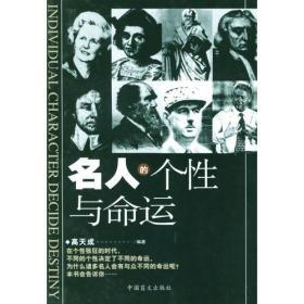 名人的个性与命运 高天成 中国盲文出版社 9787500215837