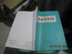 民族研究参考资料 第二十七集  民族经济专集    36-3号