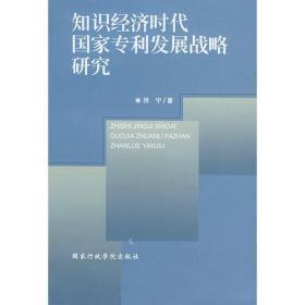 知识经济时代国家专利发展战略研究