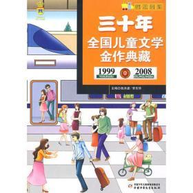 (1999-2008)时光列车—三十年全国儿童文学典藏