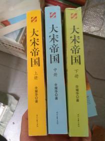 【正版库存】大宋帝国(上、中、下)(全三册)