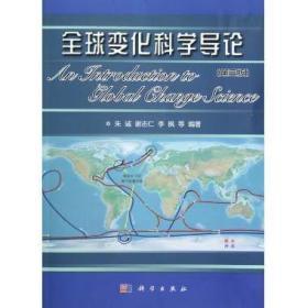 全球变化科学导论 第三版 朱诚 谢志仁 9787030358585