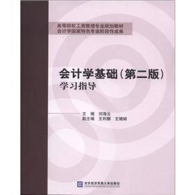 会计学基础学习指导 刘海云 第二版 9787566302656 对外经济贸易大学出版社