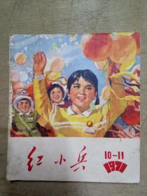 红小兵 (1971年10—11月 广东版)