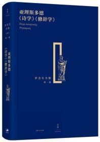 亚理斯多德《诗学》《修辞学》