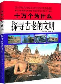 十万个为什么:探寻古老的文明