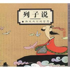 蔡志忠中国古籍经典漫画:列子说(珍藏版)