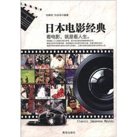 正版现货 日本电影经典出版日期:2012-05印刷日期:2012-05印次:1/1