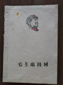 毛主席诗词蜡纸版