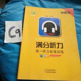 满分听力高一听力标准训练