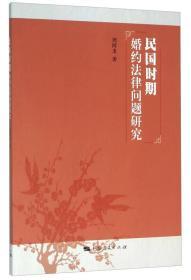 新书--民国时期婚约法律问题研究