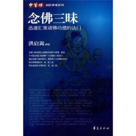 中华禅·高阶禅观系列:念佛三昧——迅速汇集诸佛功德的法门