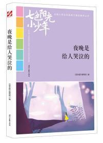 七色阳光小少年(全国小学生校园美文精品集萃丛书):夜晚是给人哭泣的