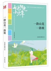 七色阳光小少年(全国小学生校园美文精品集萃丛书):一路山花一路歌