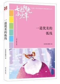 七色阳光小少年(全国小学生校园美文精品集萃丛书):一道优美的弧线