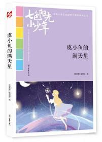 七色阳光小少年(全国小学生校园美文精品集萃丛书):虞小鱼的满天星