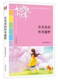 七色阳光小少年(全国小学生校园美文精品集萃丛书):在青春的怀里撒野