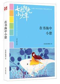 七色阳光小少年(全国小学生校园美文精品集萃丛书):在书海中小憩