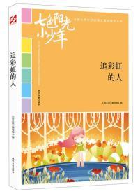 七色阳光小少年(全国小学生校园美文精品集萃丛书):追彩虹的人