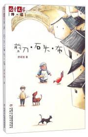 儿童文学伴侣-剪刀 石头 布