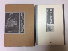 包邮 日语原版 日本石佛图典 /1986年 16开 512页 石佛的名称 分类 佛像 佛塔 图书刊行会