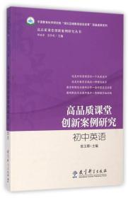 高品质课堂创新案例研究:初中英语
