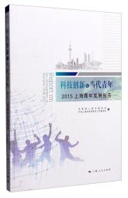 科技创新与当代青年:2015上海青年发展报告