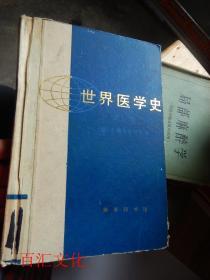 世界医学史(第一卷)精装